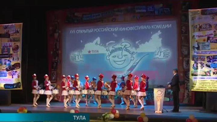 """В Туле проходит фестиваль комедийных и музыкальных фильмов """"Улыбнись, Россия!"""""""
