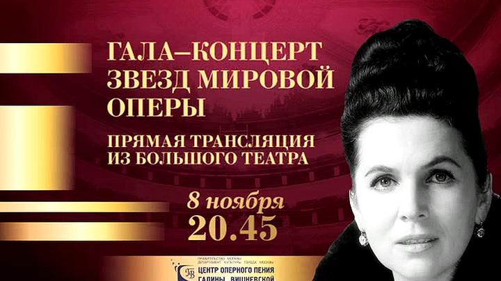 Торжественный вечер в честь Галины Вишневской пройдёт сегодня в Большом театре