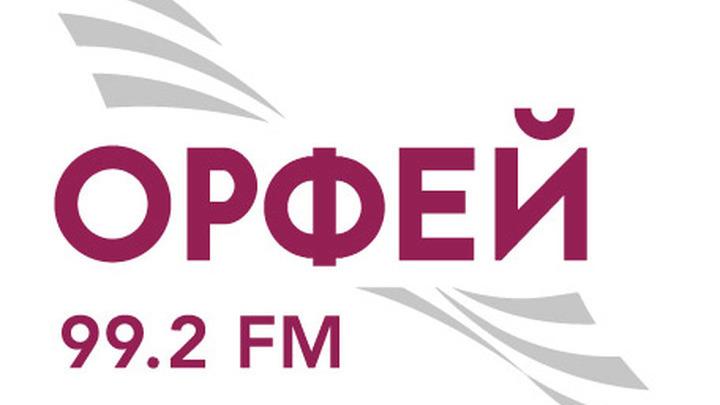 """Радио """"Орфей"""" отметит 25-летие фестивалем """"Территория классики"""""""
