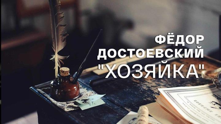 """Фёдор Достоевский """"Хозяйка"""""""