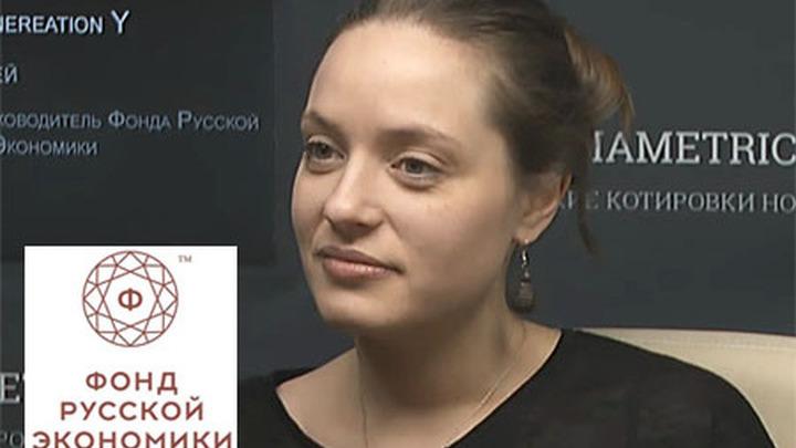 Руководитель Фонда русской экономики Мария Балиоз.