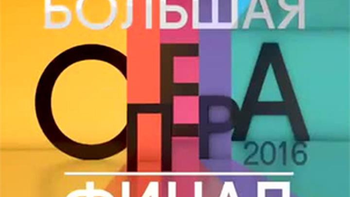 """От флешмоба до гала. """"Большая опера - 2016"""" близится к финалу"""