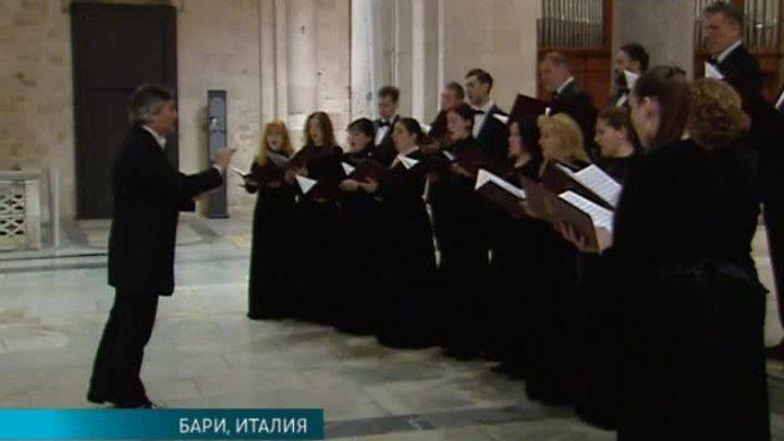 Московский Cинодальный хор гастролирует в Италии