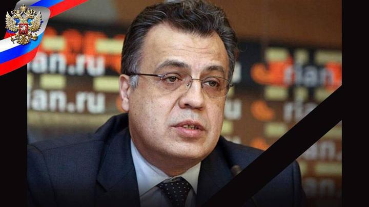 В Анкаре почтили память убитого посла России в Турции Андрея Карлова
