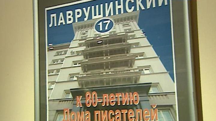 Об истории Дома писателей в Лаврушинском переулке рассказывает выставка в Музее Пушкина