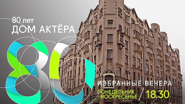 К 80-летию Дома актера