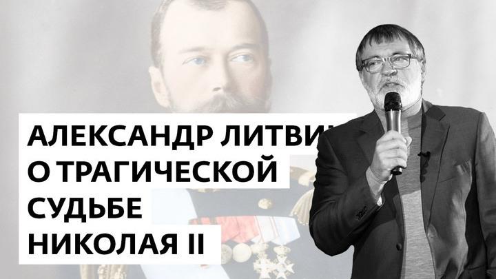 Один Вадим. О трагической судьбе Николая II