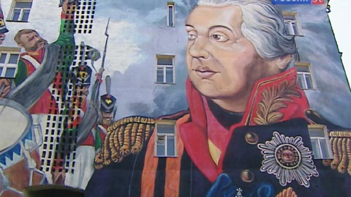 Центр Москвы украсили огромным граффити-портретом Михаила Кутузова