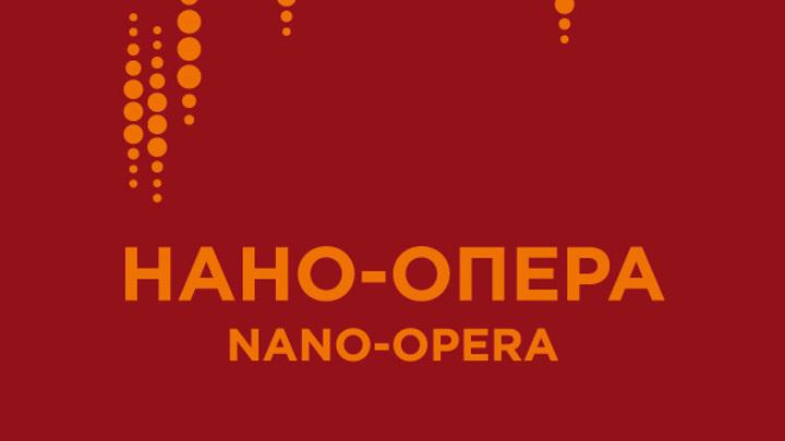 """Завершился III тур конкурса """"Нано-Опера"""". Жюри выбирает победителей"""