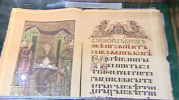 В Доме Пашкова открыта выставка ко Дню славянской письменности и культуры