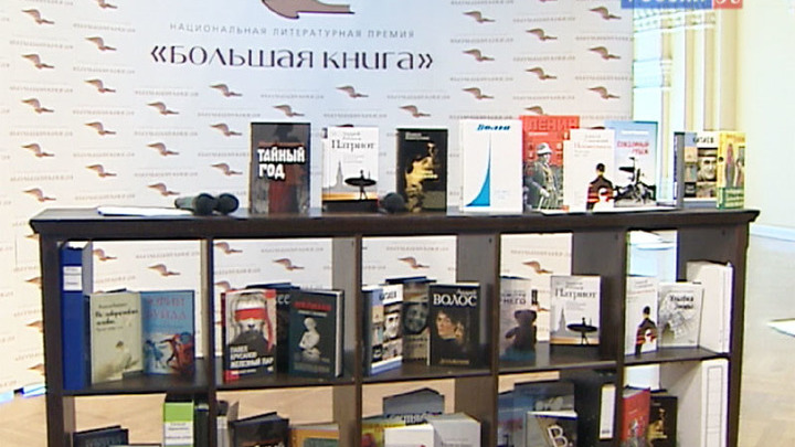 Объявлен «длинный список» литературной премии «Большая книга»