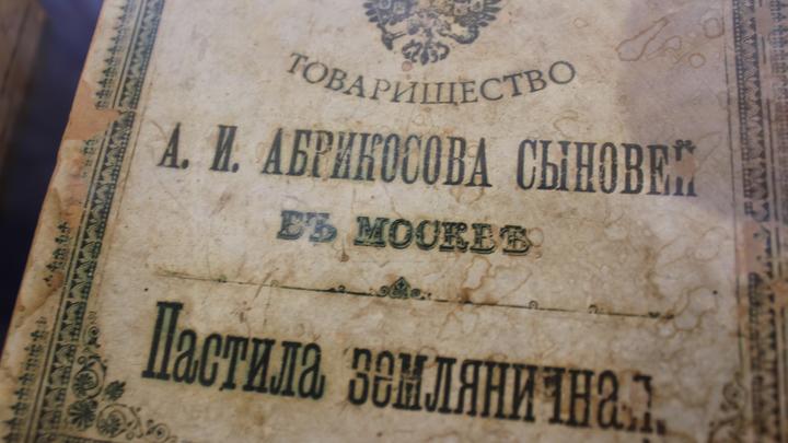 В такой упаковке торговали сладостями «от Абрикосова» в начале прошлого века. Архив Д. Абрикосова.