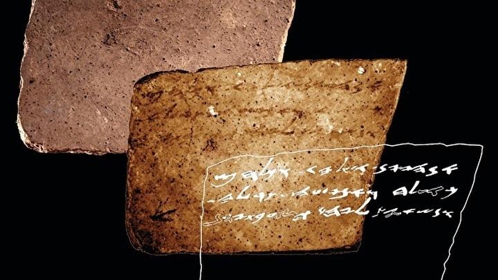 Израильские физики обнаружили тайную часть в древней библейской рукописи