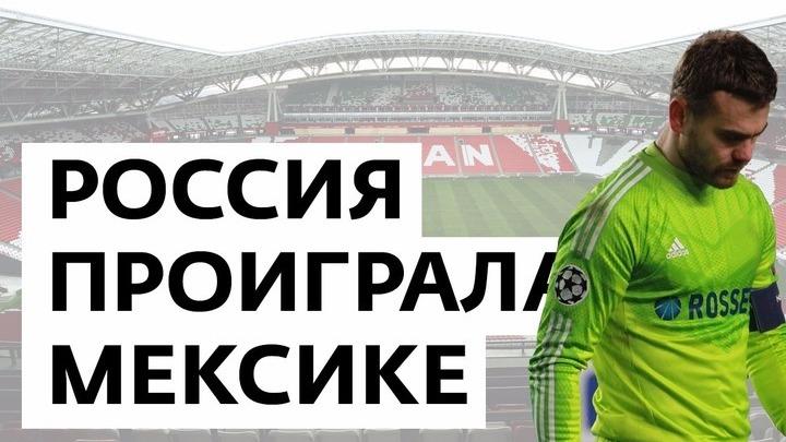 Мастера спорта. Итоги матча «Россия - Мексика»