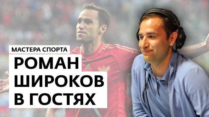 Роман Широков в гостях