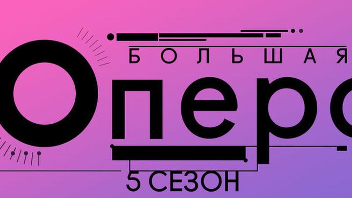 Большая опера. 3-й выпуск