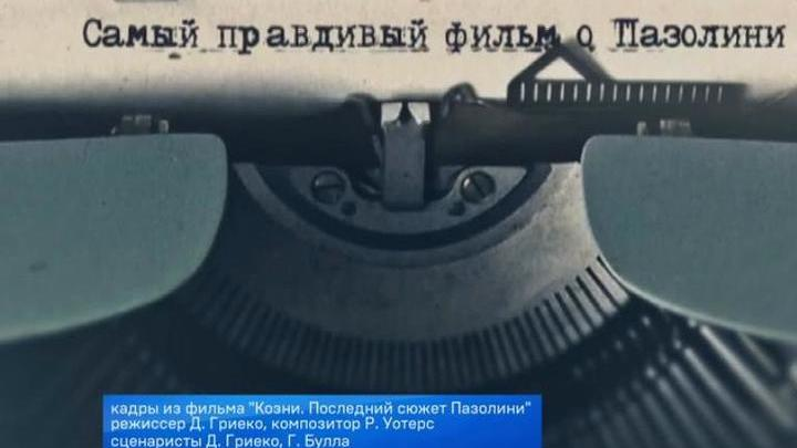 """В Москве покажут фильм Давида Гриеко """"Последний сюжет Пазолини"""""""