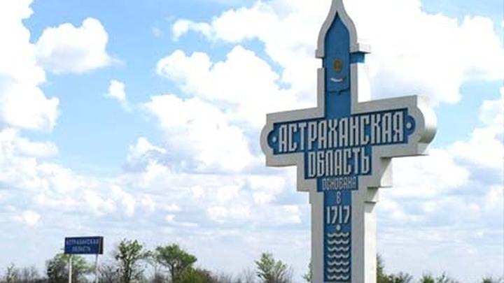 """Придорожная стелла """"Астраханская область""""."""