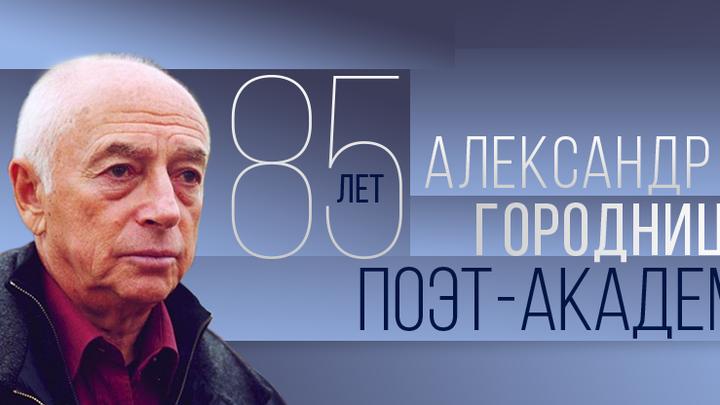 85 ЛЕТ АЛЕКСАНДРУ ГОРОДНИЦКОМУ