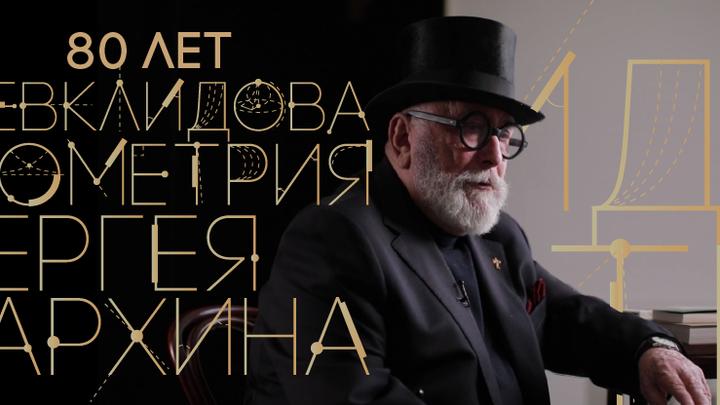 Александр Митта, Сергей Бархин, Александр Збруев