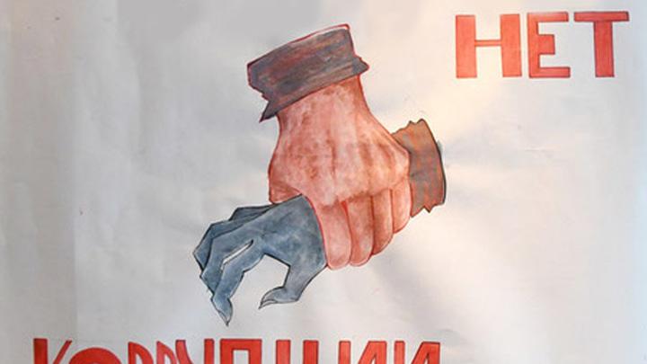 Противодействие коррупции.