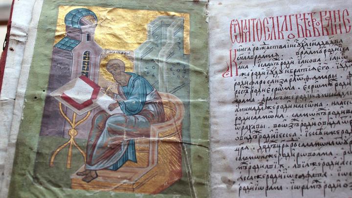 Рукописный раритет середины XVI века: Евангелие-тетр с миниатюрами.