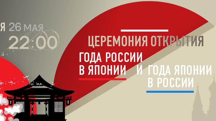 Церемония открытия Года России в Японии и Года Японии в России