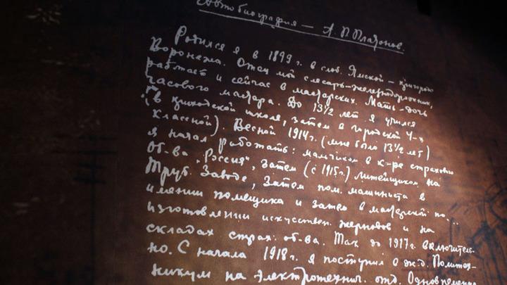 Всё о нём, о Платонове: « Родился я в 1899 году…».Фрагмент экспозиции музея
