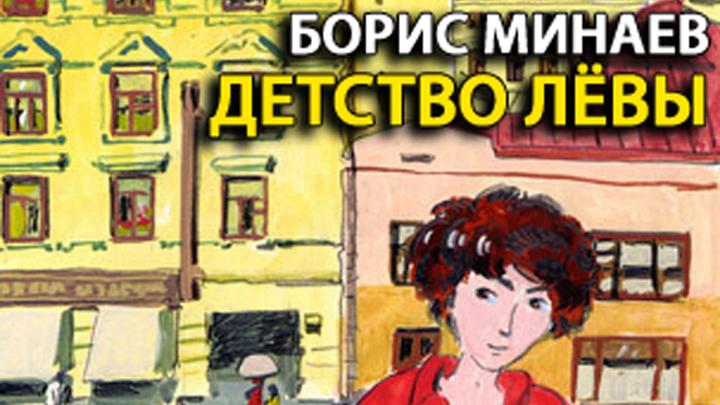 """Обложка аудиокниги Бориса Минаева """"Детство Лёвы"""""""