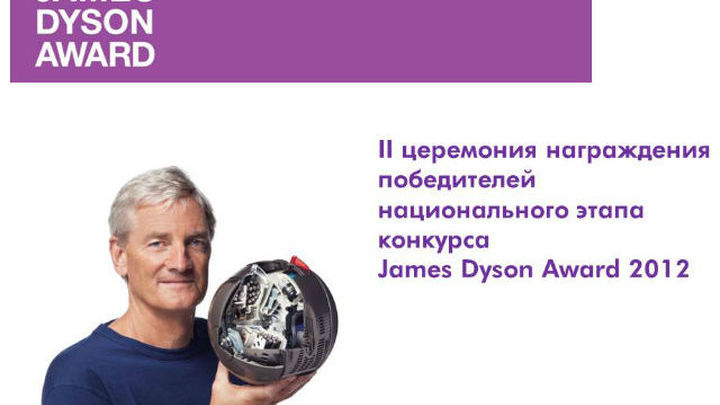 Gagnant james dyson award 2012 дайсон пылесос официальный