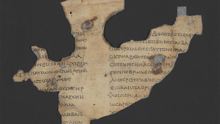 Фрагмент Книги Малых Пророков, греческий перевод пророчеств Михея
