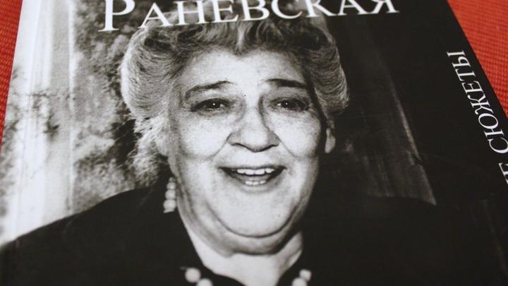 Обложка книги Алексея Щеглова «Фаина Раневская. Неизвестные сюжеты». Фото Леонида Варебруса