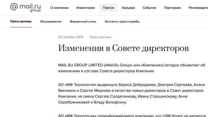 Холдинг Алишера Усманова не будет контролировать Mail.Ru Group