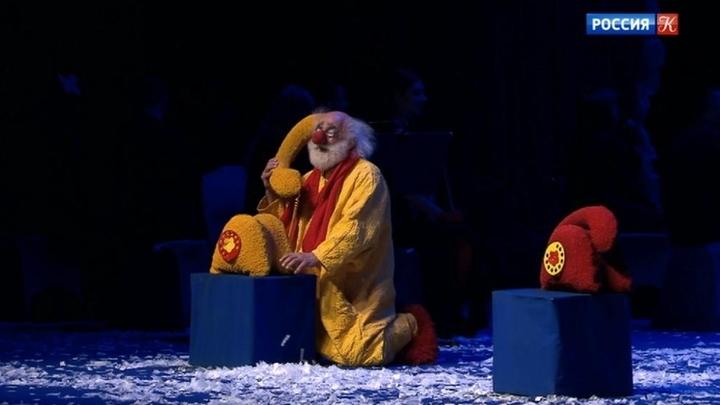 Снежное шоу Славы Полунина превратилось в «Снежную симфонию»