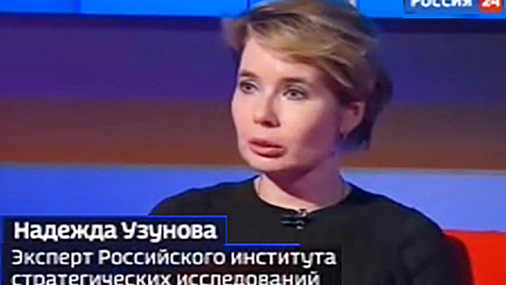 Эксперт Российского института стратегических исследований Надежда Юрьевна Узунова.