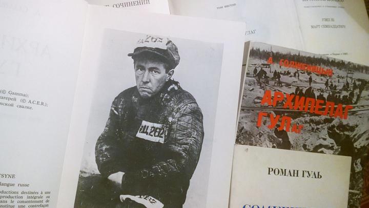 Пережитое…Писатель был арестован в 1974 году за издание в Париже книги «Архипелаг ГУЛАГ».