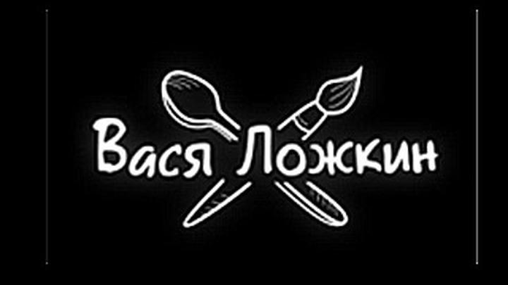 Вася Ложкин / А.В.Куделин