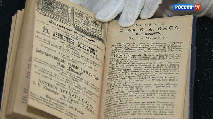 Антикварные книги, изъятые на таможне в Домодедово, передали Российской государственной библиотеке