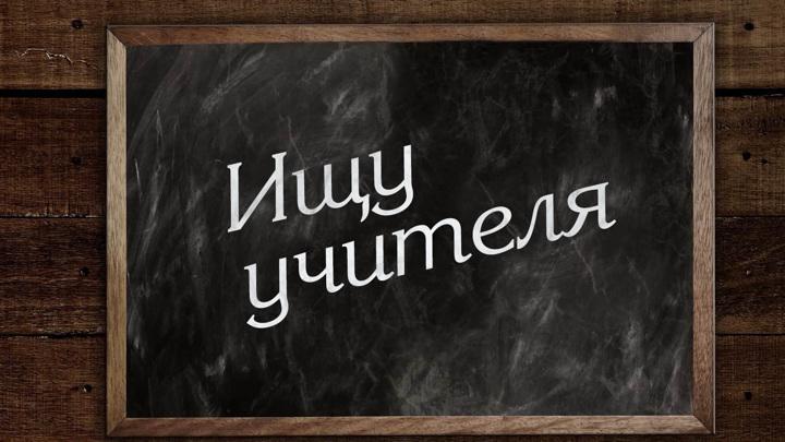 """Премьера. """"Ищу учителя"""" на телеканале """"Россия К"""""""