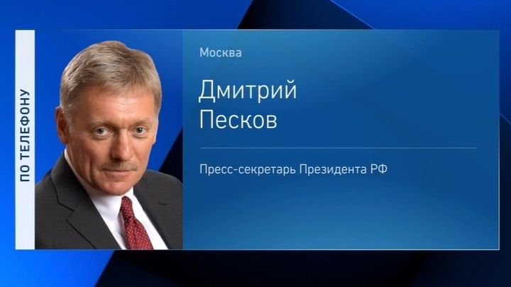 Песков: Кремль оценит приглашение на саммит G7, когда оно поступит
