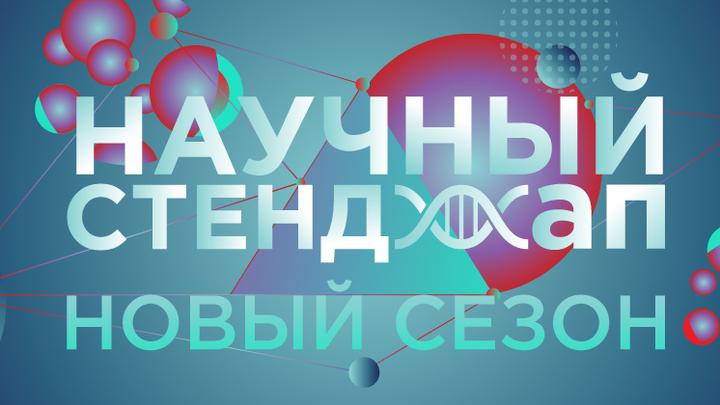 """Новый сезон проекта """"Научный стенд-ап"""""""