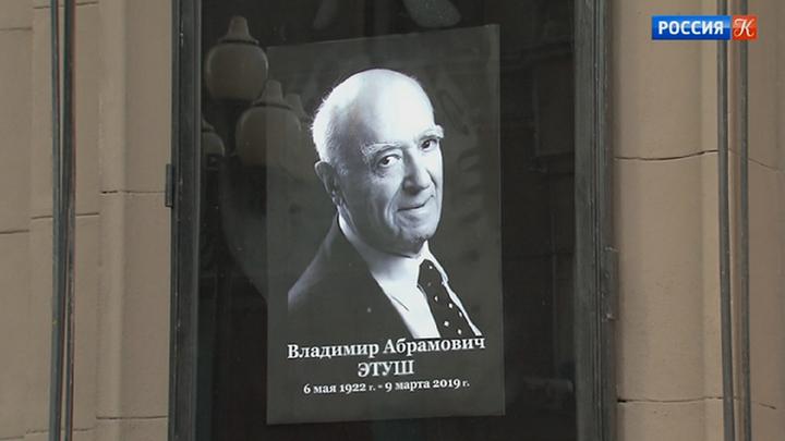 В Москве простились с народным артистом СССР Владимиром Этушем