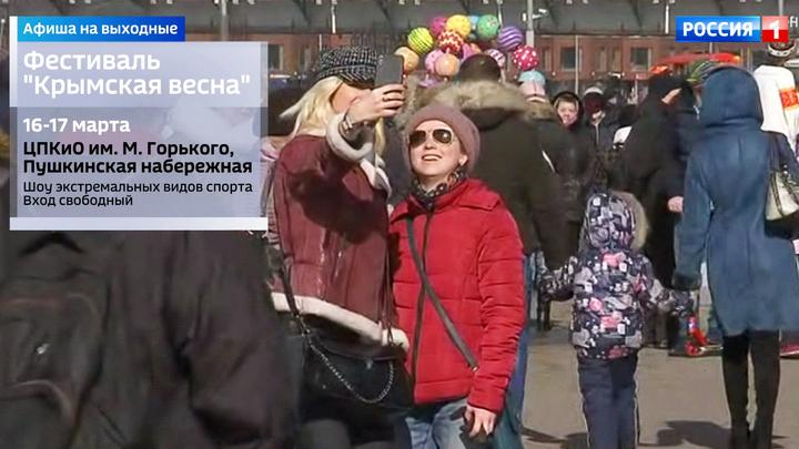 Выходные в столице: «Крымская весна», выставки и танцы на льду