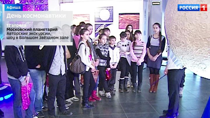 Космос, театральные премьеры и танцевальный субботник: выходные в Москве