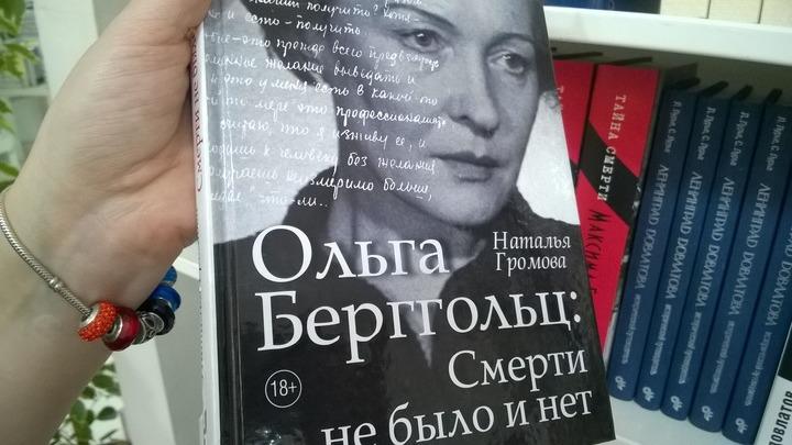 Поэтесса Наталья Громова – памяти Ольги Берггольц. Фото Леонида Варебруса