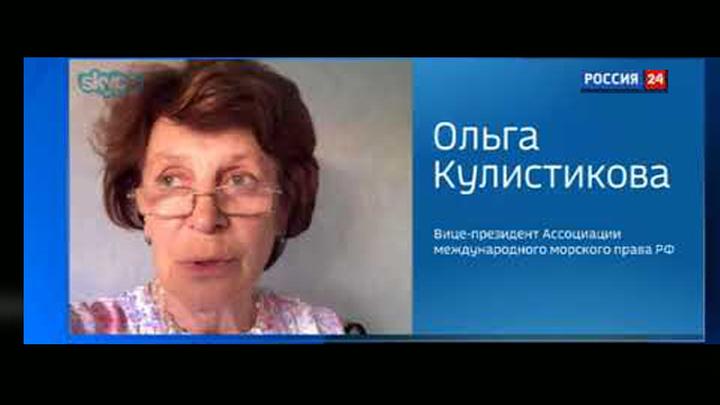 Вице-президент Ассоциации международного морского права Ольга Васильевна Кулистикова