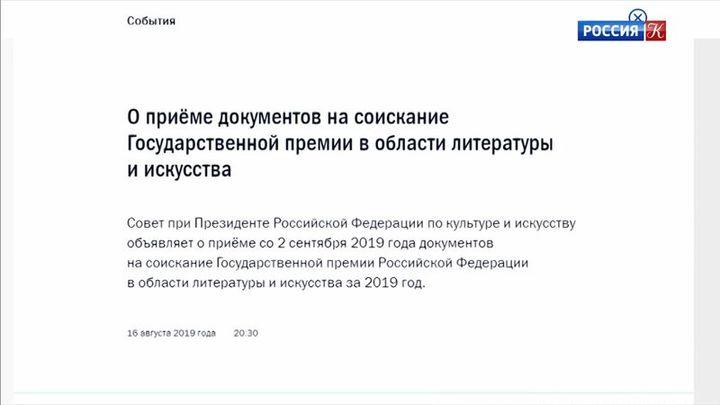 Открыт прием документов на соискание Государственной премии РФ в области литературы и искусства