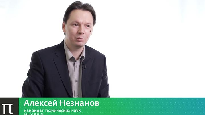 Алексей Андреевич Незнанов