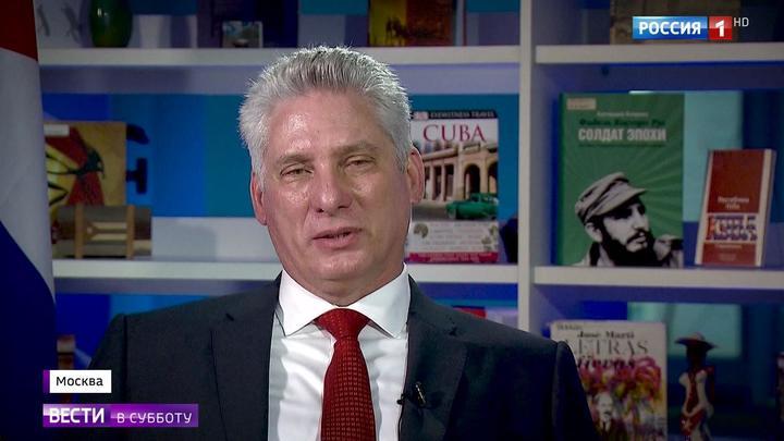 Куда идет Куба: эксклюзивное интервью Мигеля Диас-Канеля Бермудеса