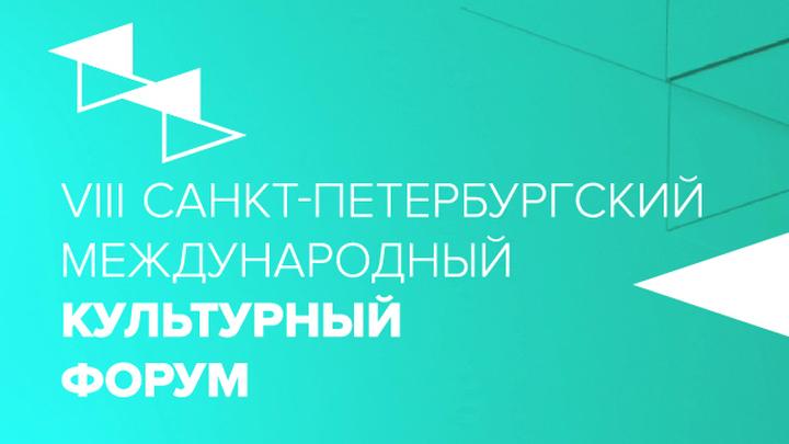 Онлайн трансляции VIII Санкт-Петербургского международного культурного форума на сайте телеканала «Россия К»